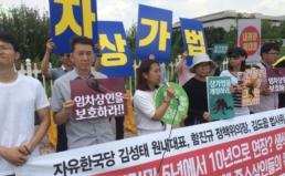 상가법 운동본부, 자유한국당 원내대표 등 면담요청