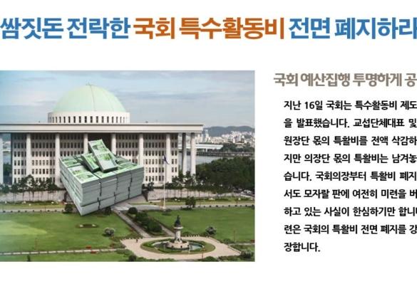 [2018-33호] '쌈짓돈' 전락한 국회 특수활동비 전면 폐지하라