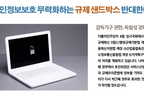 [2018-34호] 개인정보보호 무력화하는 규제 샌드박스 반대한다!