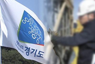 경기도의 아파트 분양원가, 공공건설 공사원가 공개가 개혁의 시작이다.