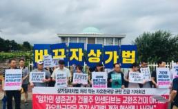 임차인 생존권과 건물주 인센티브는 교환조건이 아니다! 자유한국당은 즉각 상가법 개정협상에 나서라!