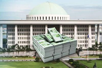 국회 특수활동비 전면 폐지하라