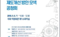 [9/6] 자동차산업 중소협력업체 보호를 위한 제도개선 방안모색 공청회