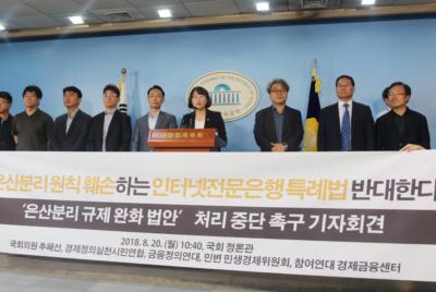 은산분리 규제완화 법안 처리 중단 촉구 기자회견