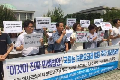 보편요금제 법안 처리를 촉구하는 통신소비자단체 기자회견