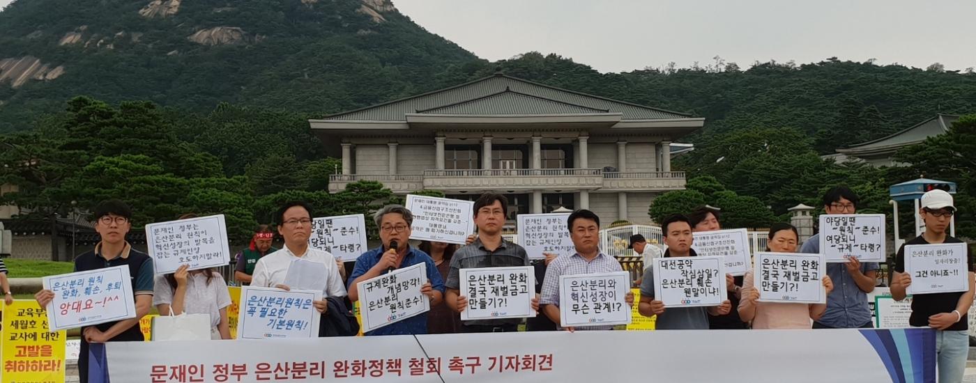 문재인 대통령과 정부는 은산분리 완화 정책을 즉각 철회하라!