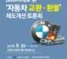 [08/30] BMW사태로 본 '자동차 교환·환불' 제도개선 토론회 개최