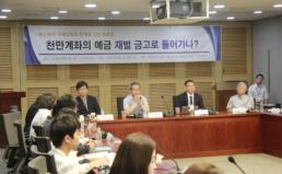 (8.9)문재인 정부 은산분리 완화 철회 촉구 기자회견 안내