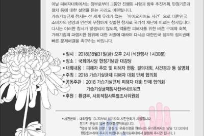 [08/31] 2018 가습기 살균제 피해자 대회