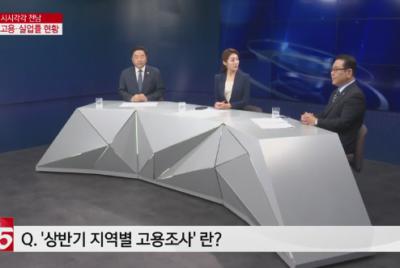 9월6일CJ헬로(호남방송)시시각각-'전남고용위기현재' 송영종공동대표 패널참석