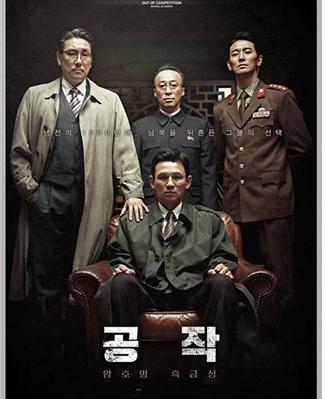 문화산책 – 영화 <공작>에 그려진 분단시대 왜곡된 우리 정치현실