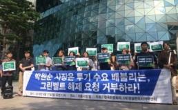 박원순 시장은 투기수요 배불리는, 그린벨트 해제 요청 거부하라!