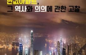 [카드뉴스] 1억원에 거주할 수 있는 '강남 아파트'