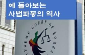 [카드뉴스] 법원의날에 돌아보는 사법파동의 역사