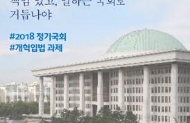 [카드뉴스] 2018 정기국회 개혁입법 과제