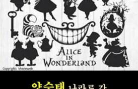 [카드뉴스] 양승태 나라로 간 앨리스