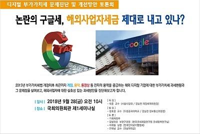 [9/28][토론회] 디지털 부가가치세 문제진단 및 개선방안 토론회