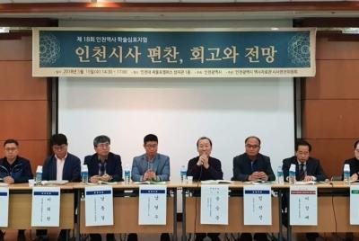 [보도자료] 인천경실련, '인천시사편찬원' 설립 요구 관련 행정부시장 면담 요청