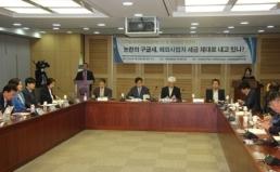 디지털 부가가치세 문제진단 및 개선방안 국회토론회 결과