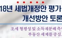 [9/11] 2018 세법개정안 평가와 개선방안 토론회
