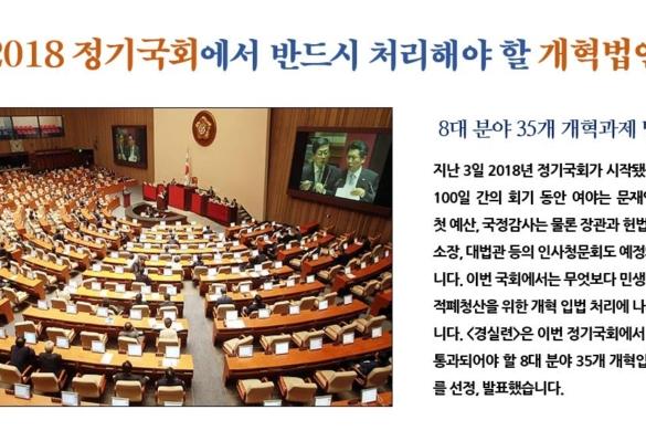 [2018-36호] 2018년 정기국회에서 반드시 처리해야 할 개혁법안