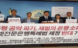 국회 입법권 포기하면서까지 '재벌은행' 허용하는 인터넷전문은행 특례법 본회의 처리 중단하라!