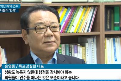 9월14일 KBC8뉴스 송영종 공동대표 인터뷰-'전남도의회, 개원 두 달 만에 너도 나도 해외 연수'