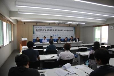 2018 세법개정안 토론회 – 조세형평성과 소득재분배 및 부동산세제를 중심으로