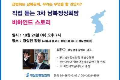 [강연 취소 안내] 직접 듣는  3차 남북정상회담  비하인드 스토리