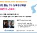 [강연] 직접 듣는  3차 남북정상회담  비하인드 스토리