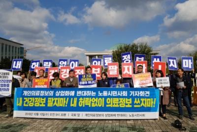 문재인 정부의 개인의료정보 상업화에 반대한다!