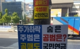 국민연금공단 국내주식 대여 중단 결정 환영!