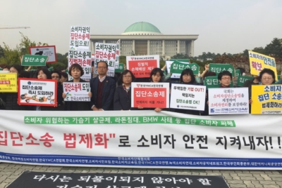 집단적 소비자피해 재발방지를 위한 집단소송 법제화 촉구 기자회견