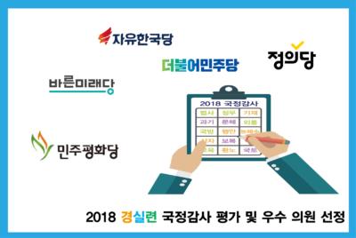 2018 국정감사 평가 및 우수 의원 선정