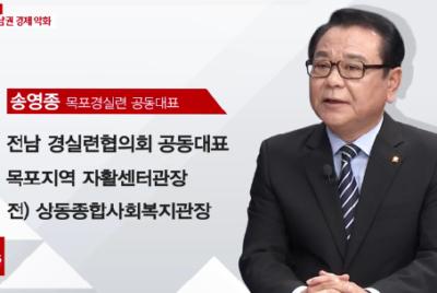 10월1일 CJ호남방송 이슈토크 '위기의 전남 서남권 경제' 관련- 송영종 공동대표 패널 참석