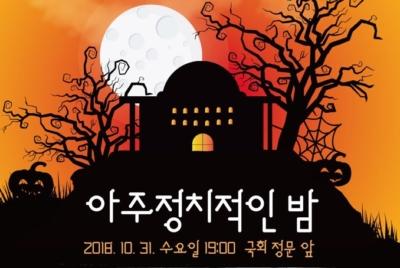 [10/31]아주 정치적인 밤에 초대합니다(오후7시, 국회정문앞)