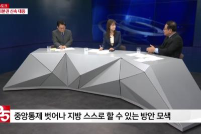 10월4일 CJ호남방송 이슈토크'전남 파헤치기' 관련- 송영종 공동대표 패널 참석