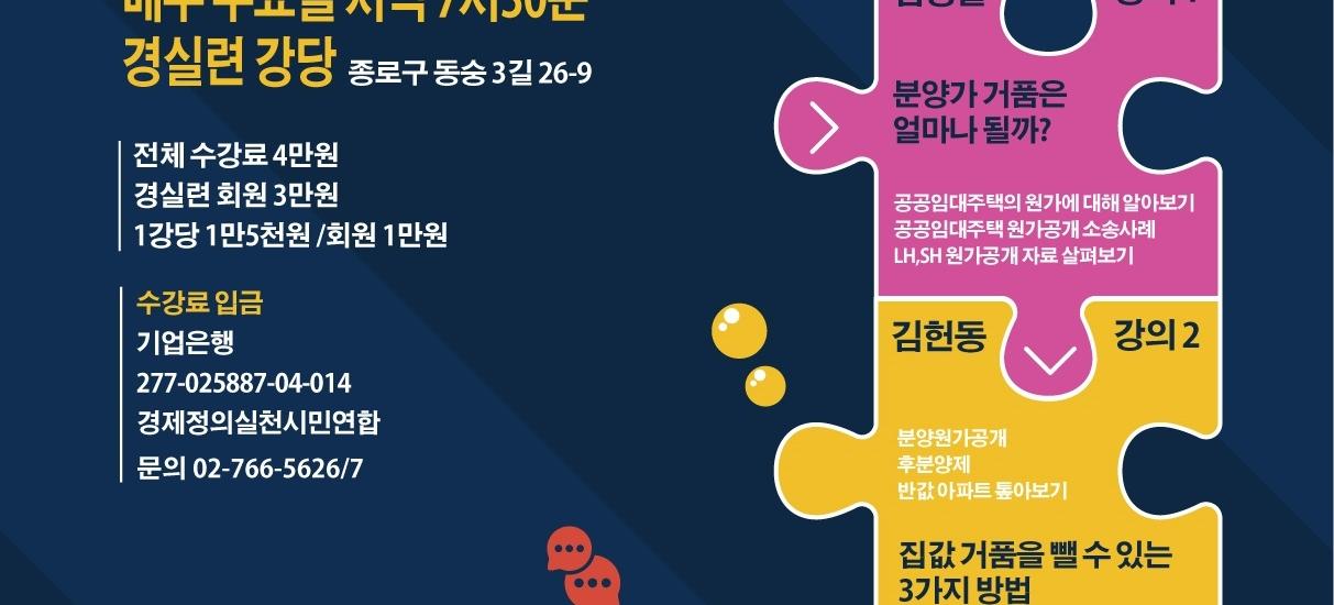 [강좌안내] 우리가 몰랐던 집값 이야기(11/14~12/5)