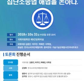 [10/31] 법무부 집단소송법 개정법률안 입법평가 토론회