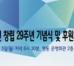 [11/5] 경실련 창립 29주년 기념식 및 후원의 밤