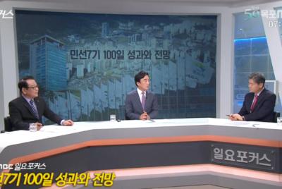 10월21일 일요포커스 – '민선7기 100일 성과와 전망' 송영종 공동대표 패널 참석