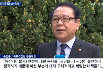 10월8일 목포MBC뉴스데스크  '한반도 평화시대 목포 도약의 계기'-송영종 공동대표 인터뷰