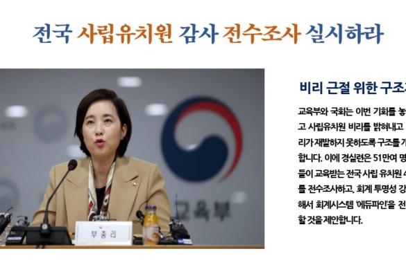 [2018-43호] 전국 사립유치원 감사 전수조사 실시하라