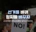 [서명운동] 연동형 비례대표제 도입을 위한 선거법 개정 촉구 서명운동