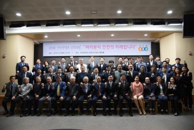 [보도자료] '2018 인천경실련 후원의 밤' 개최 안내