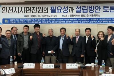 인천시사편찬원의 필요성과 설립방안 토론회