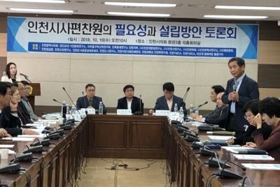 [보도자료] '인천시사편찬원의 필요성과 설립방안 토론회' 개최
