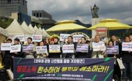 보유세강화시민행동 출범 기자회견