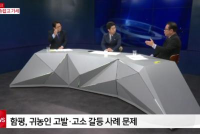 10월31일 CJ호남방송 이슈토크'귀농귀촌최다,천사대교'관련- 송영종 공동대표 패널 참석