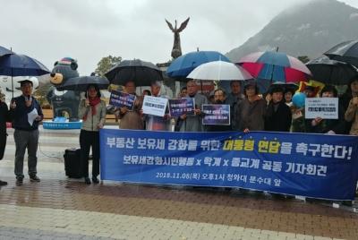 보유세강화시민행동 청와대 면담 촉구 기자회견